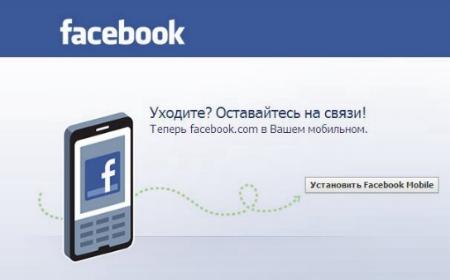 Доступ к социальной сети «Facebook» для абонентов «Билайн» может стать бесплатным