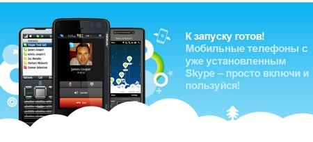 Мобильные операторы ставят Skype на отдельный счетчик