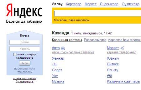 Титульная страница Яндекса на татарском языке