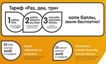 Скриншот сайта allemobile.ru