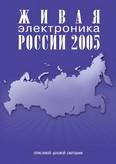 Живая электроника России - 2005 г.