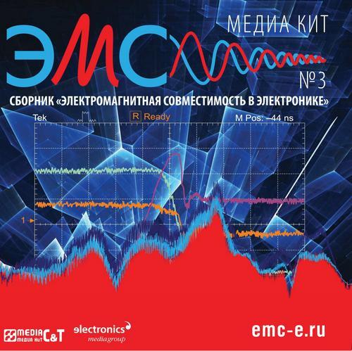 Ежегодный сборник «Электромагнитная совместимость в электронике — 2020»: приём заявок