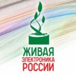 В конце мая выходит ежегодник «Живая электроника России – 2020»