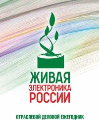 В конце мая 2020 выходит ежегодник «Живая электроника России-2020»