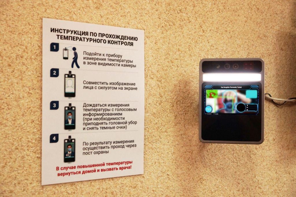 Ростех создал технологию контроля доступа в общественные места