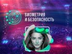 15 октября 2020 года состоится онлайн-конференция «Биометрия & Безопасность» — первая в России экспертная конференция по биометрии для бизнеса