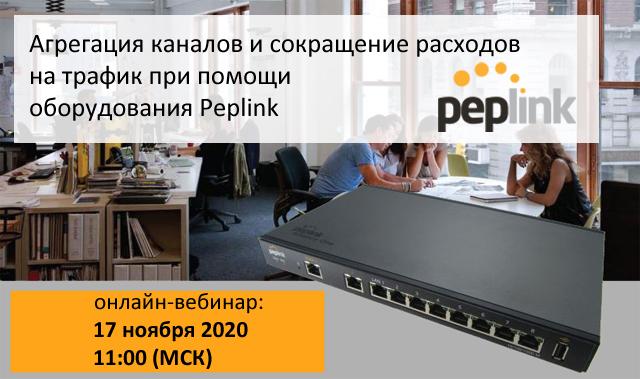 Агрегация каналов и сокращение расходов на трафик с помощью оборудования Peplink