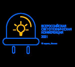 Всероссийская светотехническая конференция 2021 пройдет 15 апреля 2021 года в Москве