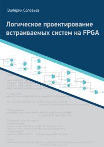 Книга «Актуальные вопросы проектировании встраиваемых систем на FPGA»