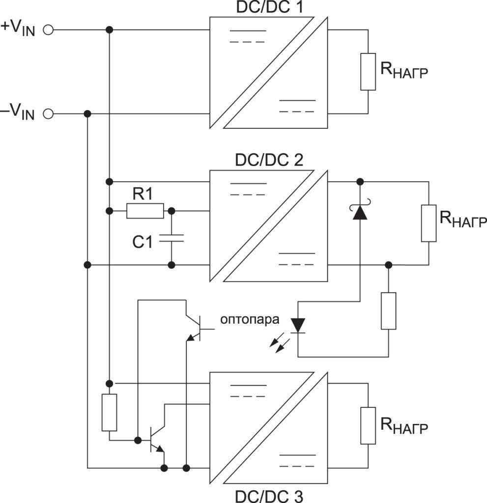 Пример работы схемы последовательной подачи напряжения на DC/DC-преобразователи