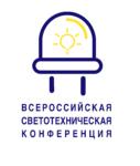 Сборник материалов Всероссийской светотехнической конференции