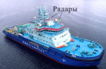 Компания «ДОК» объявила о работе над проектом 76 ГГц радара ближней зоны для ледокола «Обь»