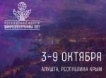 Российский Форум «Микроэлектроника-2021», 3–9 октября 2021 года, Алушта