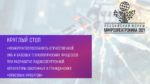 Круглый стол «Конкурентоспособность отечественной ЭКБ и базовых технологических процессов при разработке радиоэлектронной аппаратуры оборонных и гражданских «сквозных проектов»