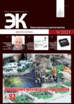 Вышел из печати сентябрьский номер журнала «Электронные компоненты»