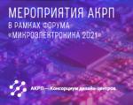 Сессии АКРП по актуальным для дизайн-центров электроники вопросам пройдут на Форуме «Микроэлектроника 2021»