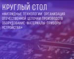 Круглый стол «Нитридные технологии: организация отечественной цепочки производств оборудование-материалы-приборы-устройства»