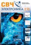 Вышел из печати очередной номер журнала «СВЧ электроника»